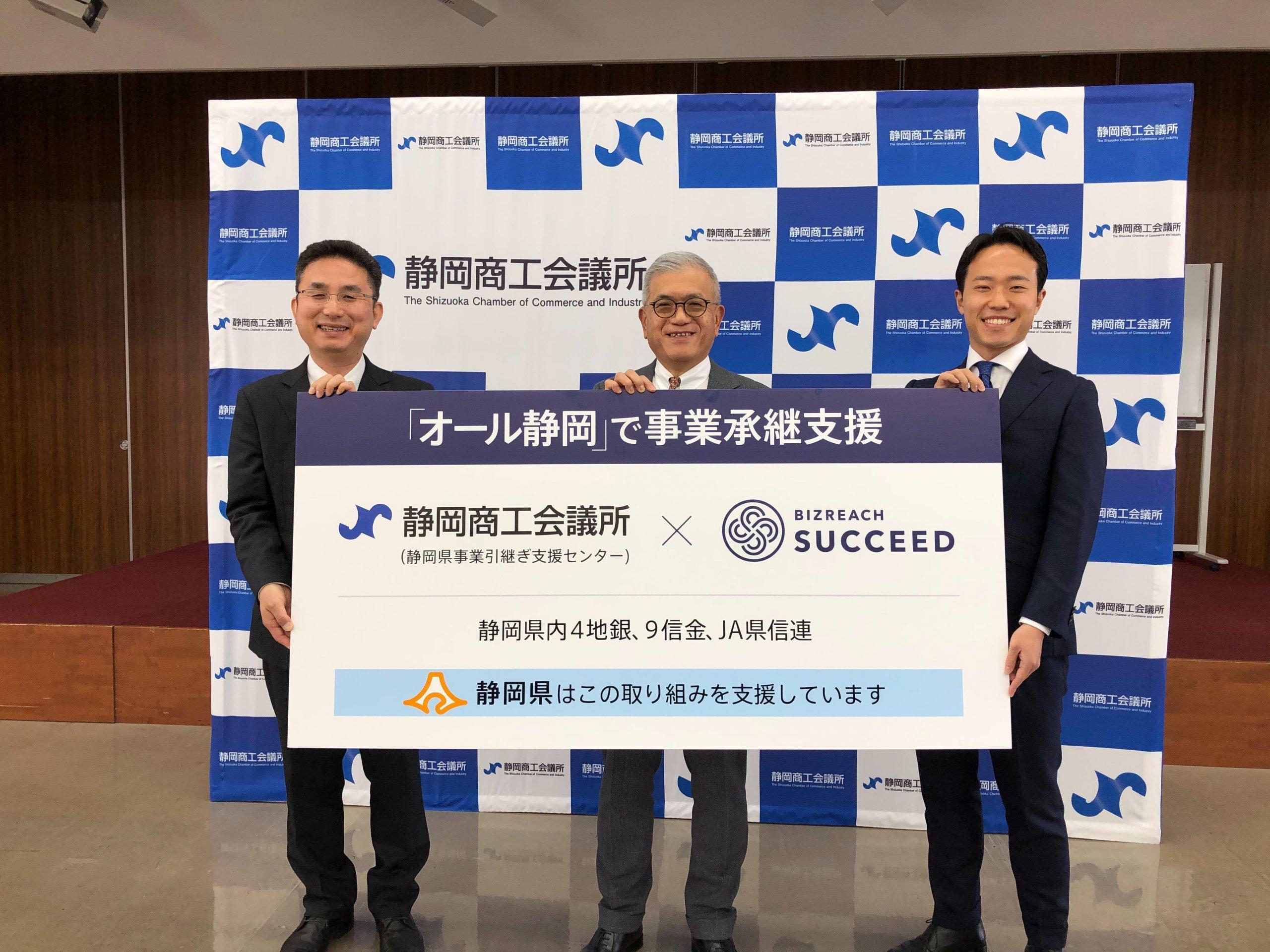 静岡商工会議所xビズリーチ・サクシード連携記者発表会