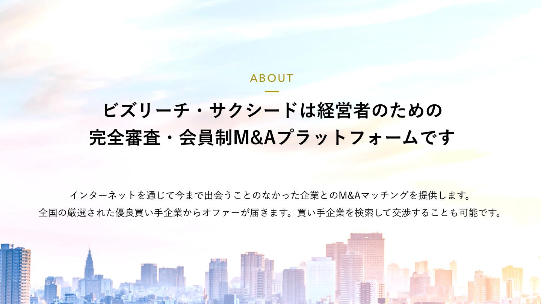ビズリーチ・サクシード(FV)