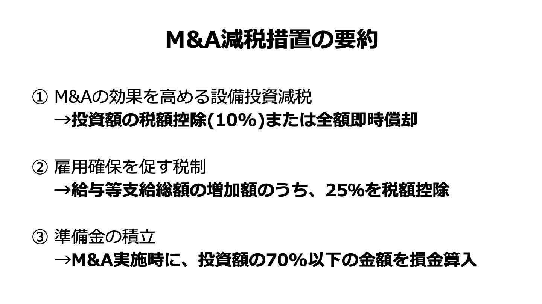 M&A 減税(FV)