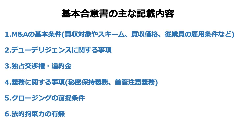 M&A 基本合意書(FV)