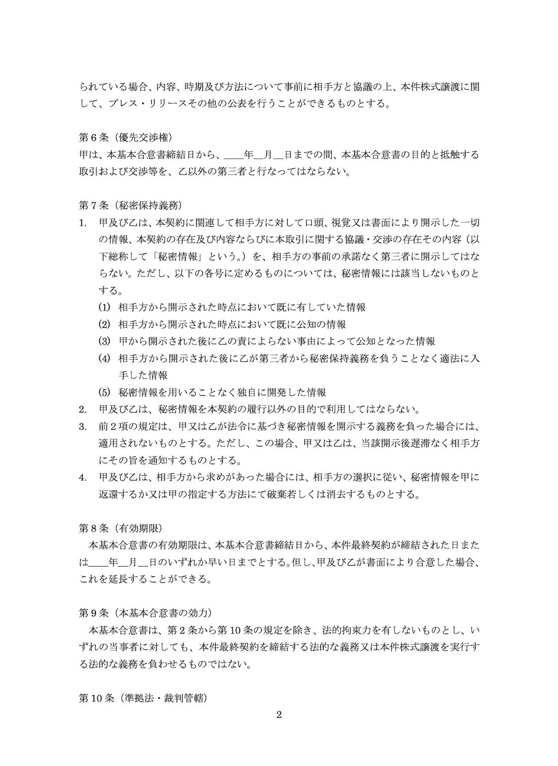 基本合意書(2)
