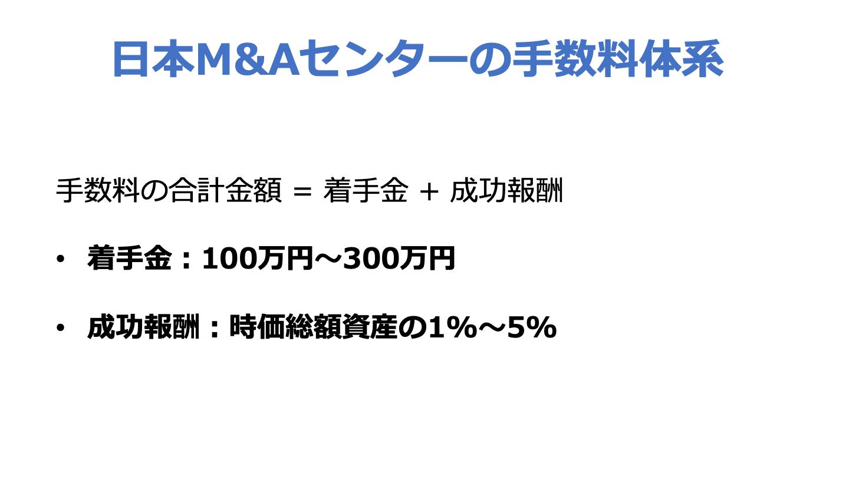 日本M&Aセンター 手数料