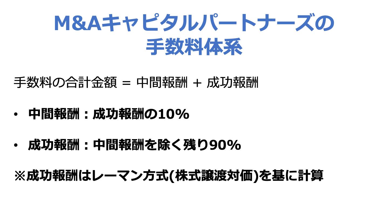M&Aキャピタルパートナーズ 手数料