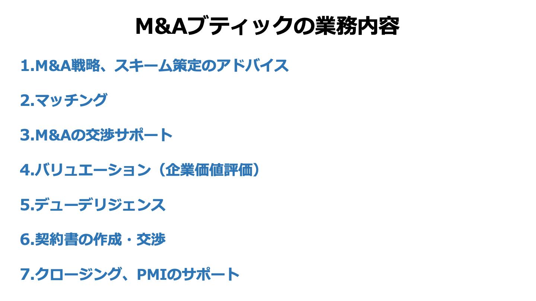 M&A ブティック(FV)
