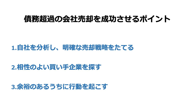 会社売却 債務超過(FV)